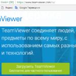 Скачать Teamviewer бесплатно с оф сайта