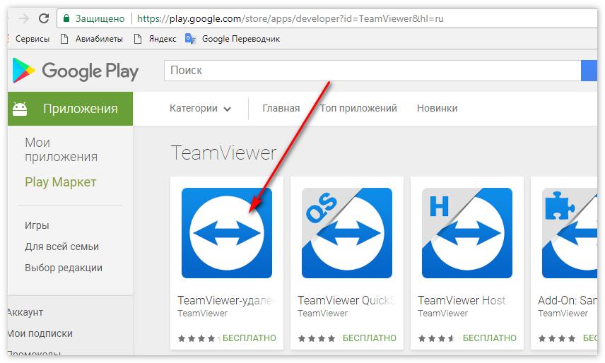 Скачать TeamViewer из PlayMartket