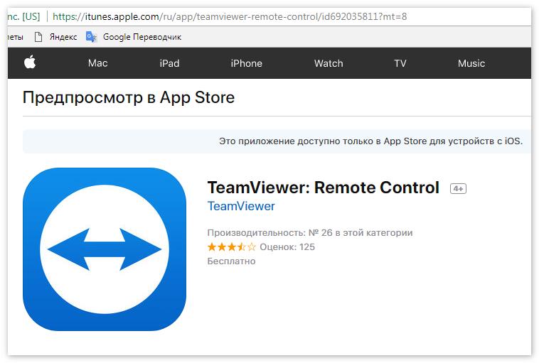 Скачать в ITunes TeamViewer