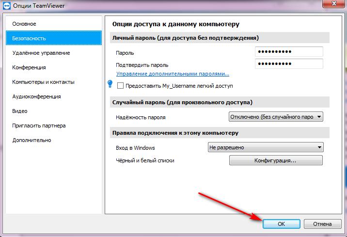 Смена пароля в TeamViewer