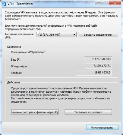 Состояние подключения TeamViewer