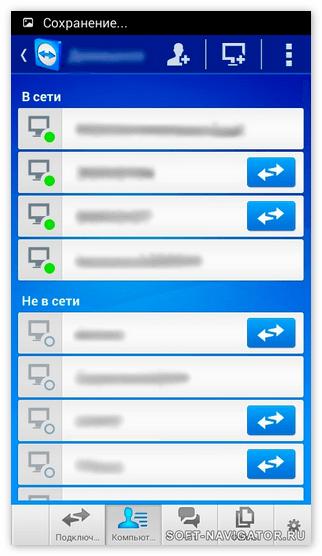 Список устройств TeamViewer