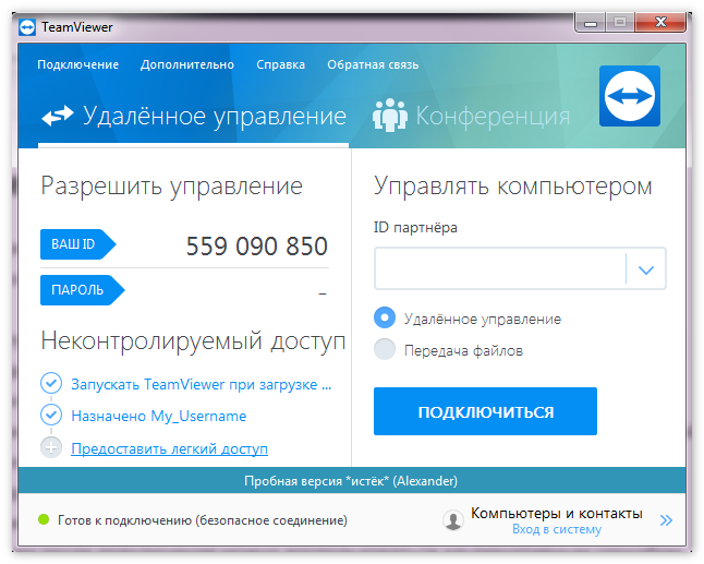 Старт Team Viewer