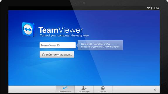 TeamViewer для планшета