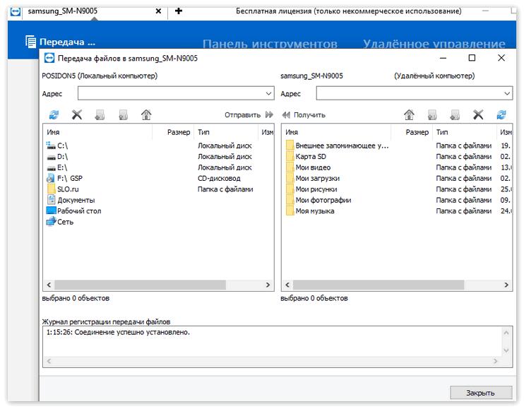 TeamViewer файлы