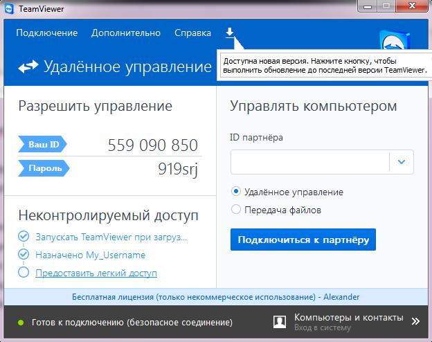 TeamViewer интерфейс