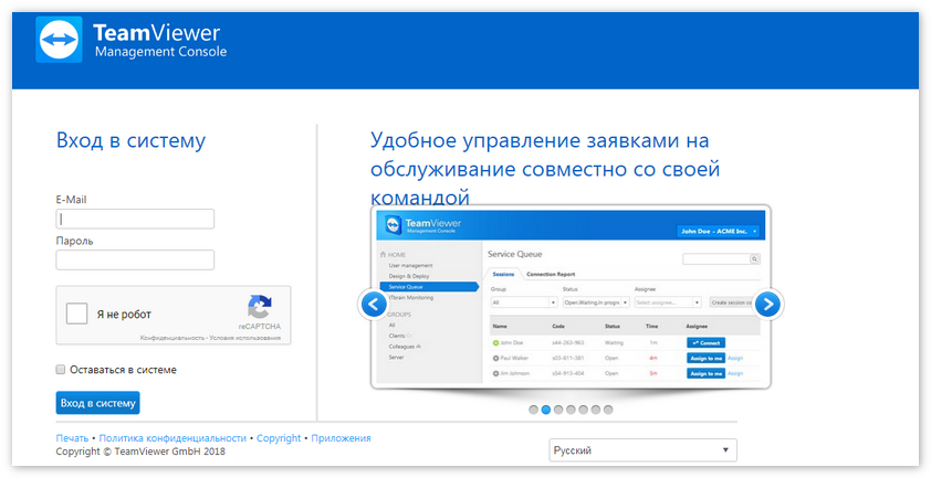 TeamViewer Management Console