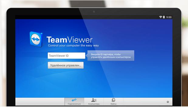 TeamViewer на планшете