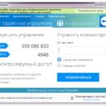 Скачать TeamViewer Portable русскую версию бесплатно