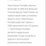 Скачать TeamViewer 12 Portable русскую версию