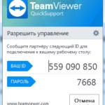 Скачать программу TeamViewer бесплатную русскую версию