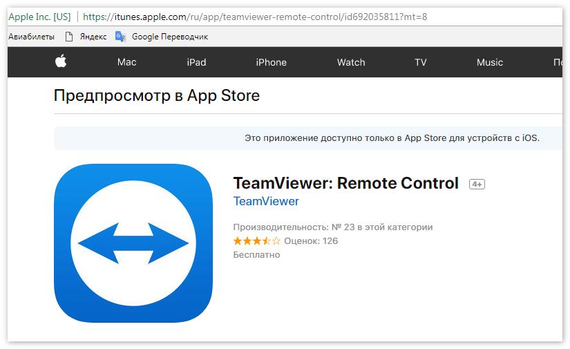 TeamViewer в ITunes