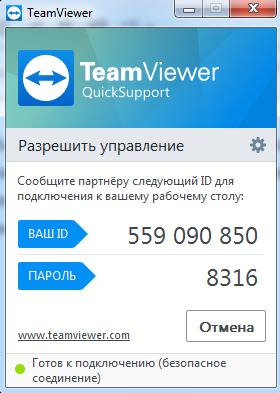 TeamViewer версия скоростного запуска