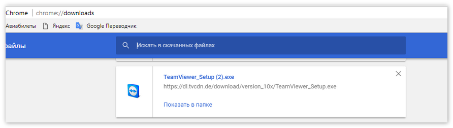 TeamViewer10 скачать
