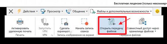 Teamviewer11 передача файлов