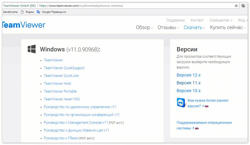 Скачать с официального сайта TeamViewer11