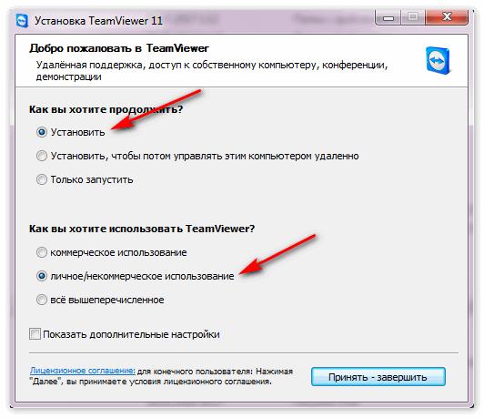 TeamViewer11 установка