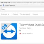 Скачать бесплатно Teamviewer QS на Android