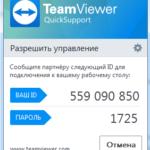 TeamViewer — скачать бесплатно