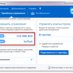 Скачать бесплатно TeamViewer Quick Support  русскую версию