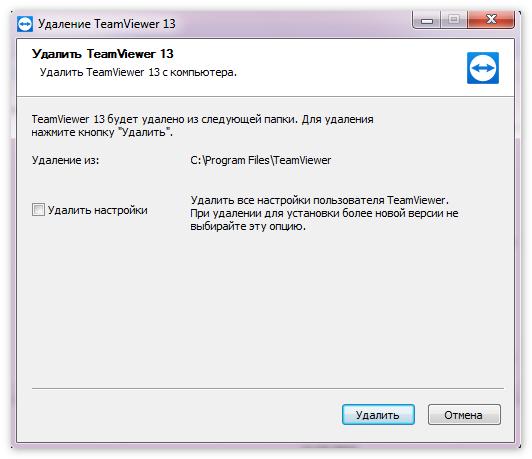 Удаление TeamViewer 13