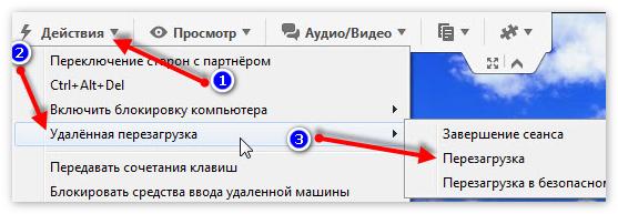 Удаленная перезагрузка в TeamViewer