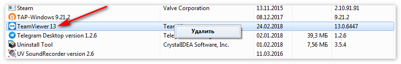 Удалить Team Viewer