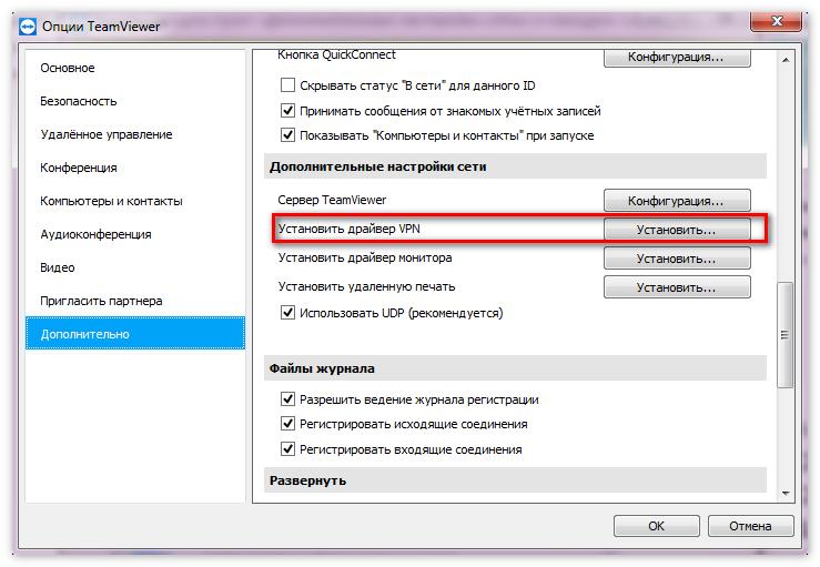 Установка драйвера VPN TeamViewer