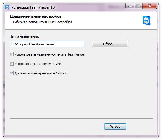 Установка TeamViewer 10