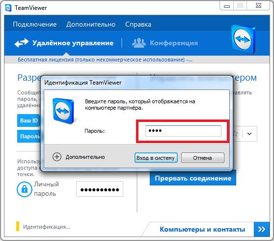 Вход в систему TeamViewer