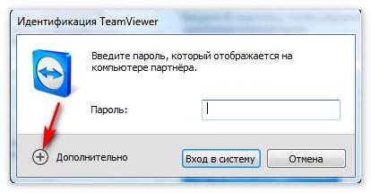 Вкладка Дополнительно пароль TeamViewer