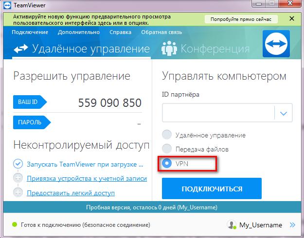 VPN в TeamViewer