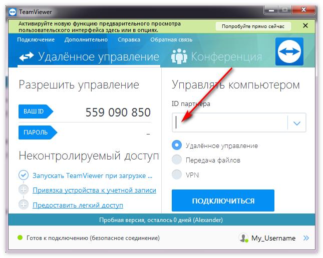 Ввод ID партнера в TeamViewer