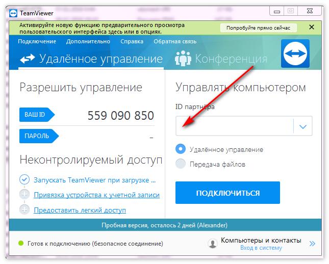 Ввод ID в TeamViewer