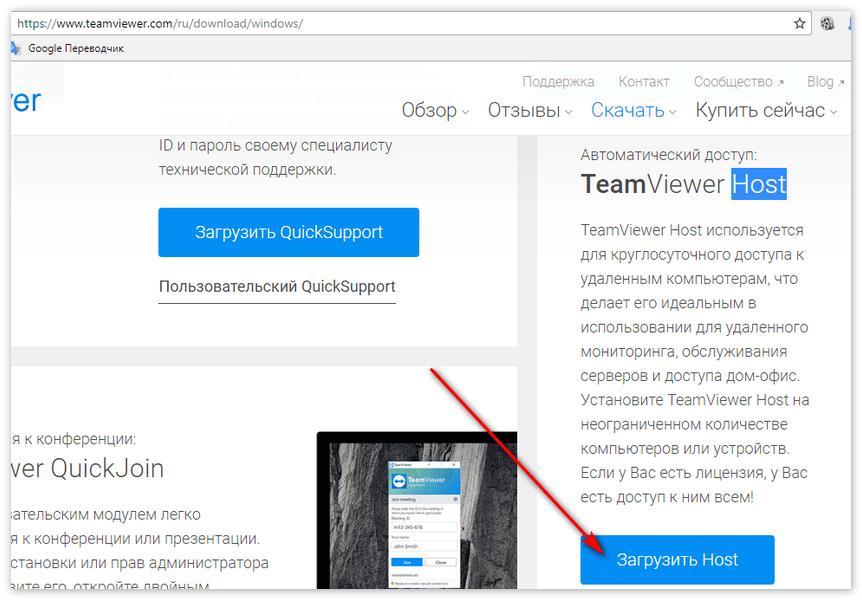 Загрузка TeamViewer Host