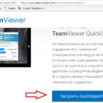 Скачать Teamviewer QS 12 бесплатно