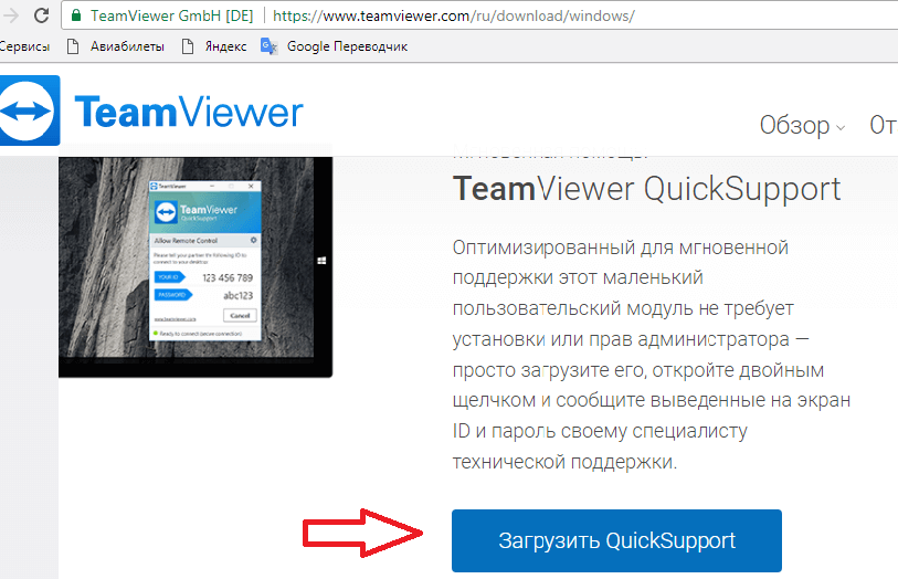 Загрузка QuickSupport