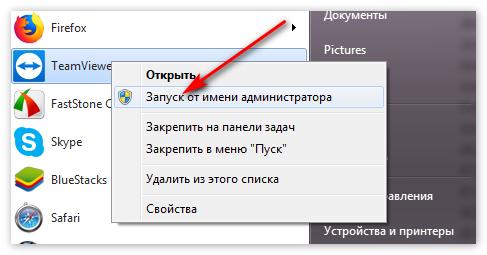 Запуск от администратора TeamViewer