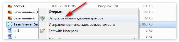 Запуск от имени администратора TeamViewer
