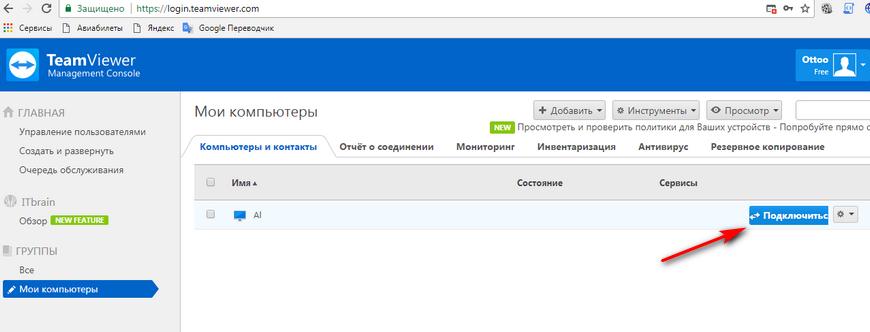 Запуск подключения TeamViewer