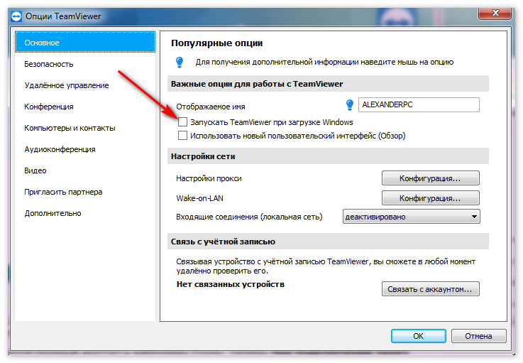 Запуск с загрузкой ОС TeamViewer