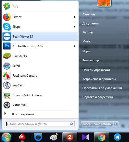 запуск TeamViewer через пуск