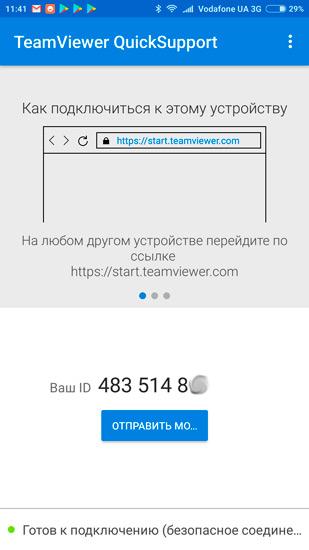 Запуск TeamViewer на Android