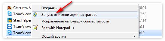 Запуск ярлыка TeamViewer