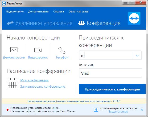 Звонки в TeamViewer