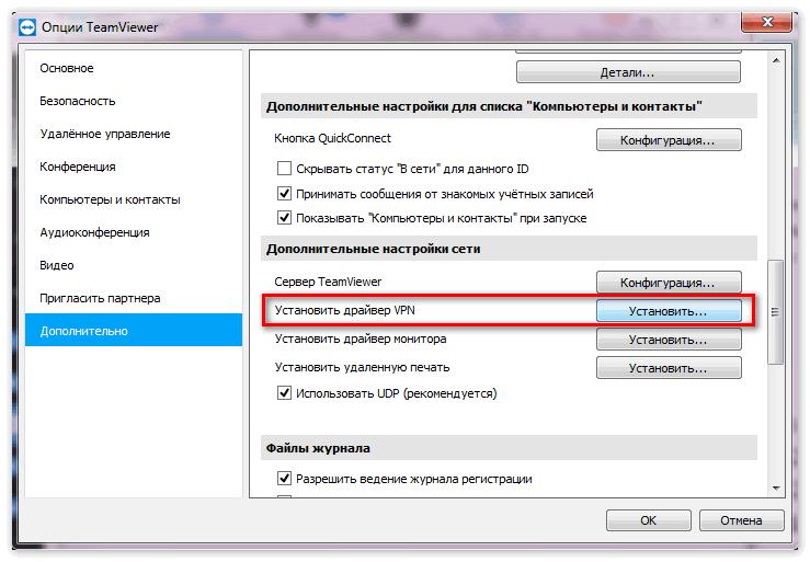 Активация VPN TeamViewer