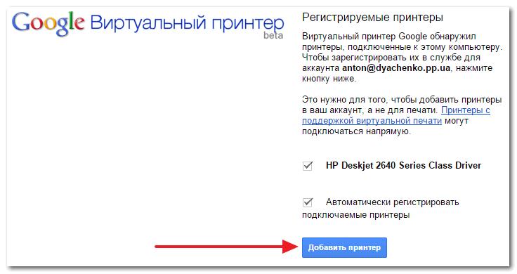 Добавить принтер в Google