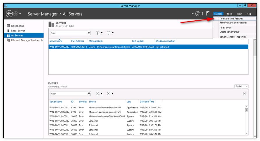 Добавить роли и функции Server Manager