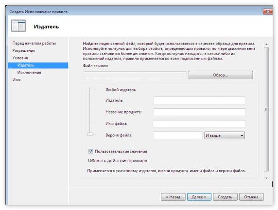 Добавить в исключения AppLocker