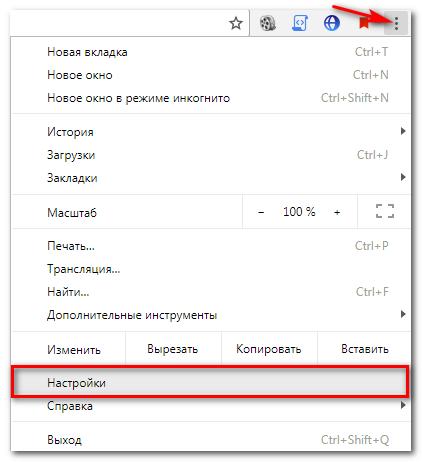 Дополнительные настройки Chrome
